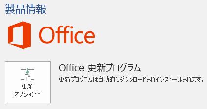 Office est installé avec succès